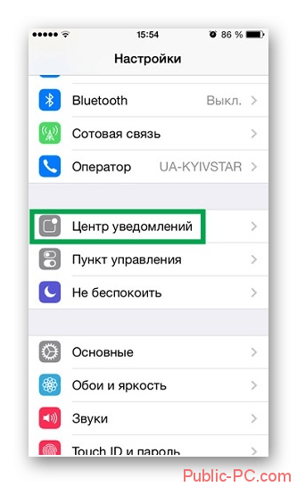 Переход в центер уведомлений на iPhone