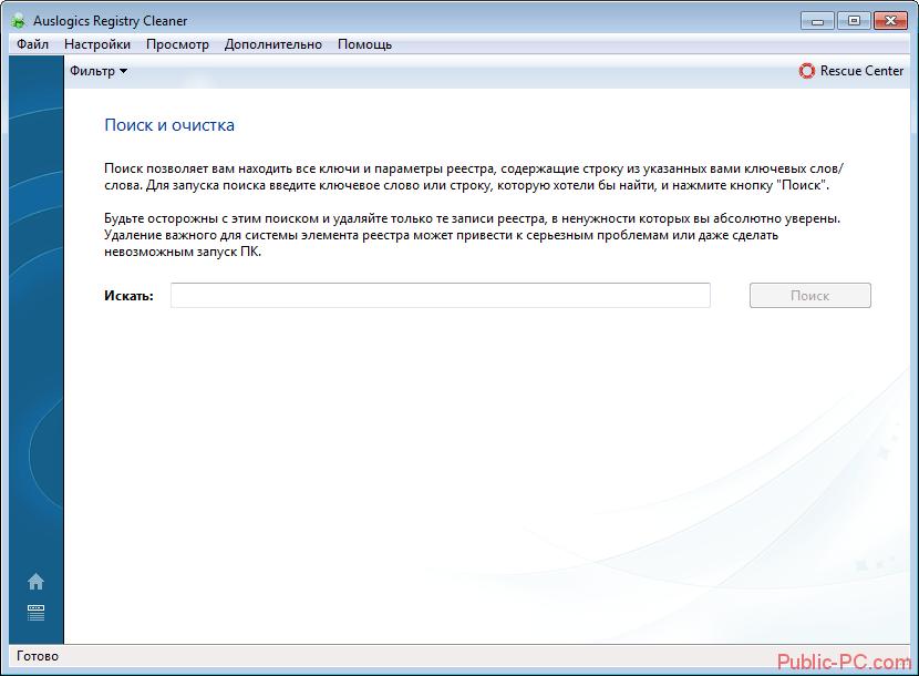 Поиск нужного ключа в программе Auslogics-Registry-Cleaner