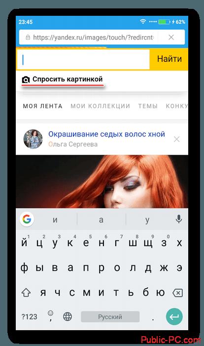 Поиск по картинке через Яндекс Картинки