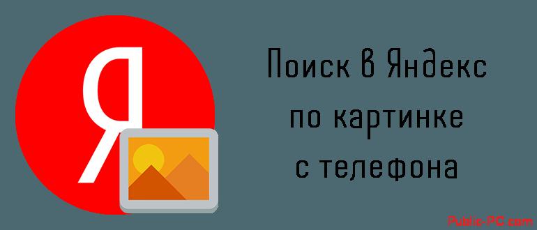Поиск в Яндекс по картинке с телефона