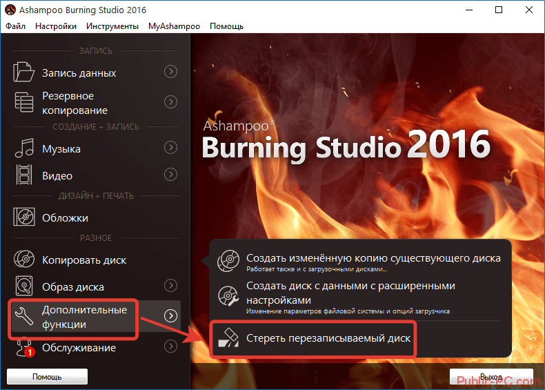 Полная очистка диска в Ashampoo-Burning-Stidio