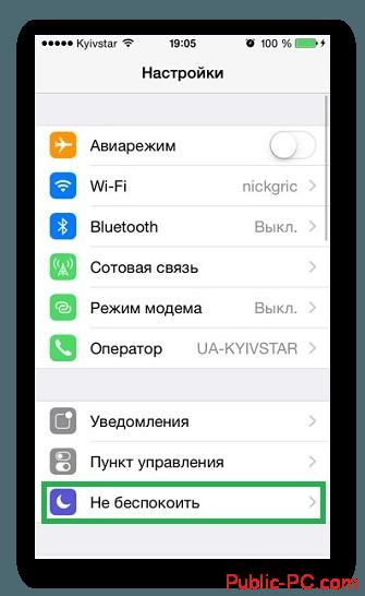 Полное отключение уведомлений на iPhone
