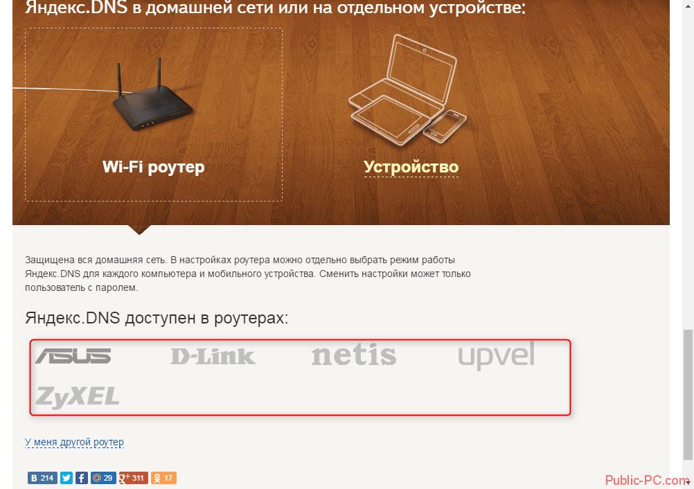 Просмотр настроек роутера для Яндекс-DNS
