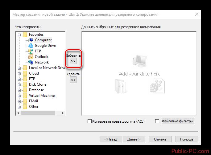Процесс создания бекапа с помощью Handy-Backup шаг 2