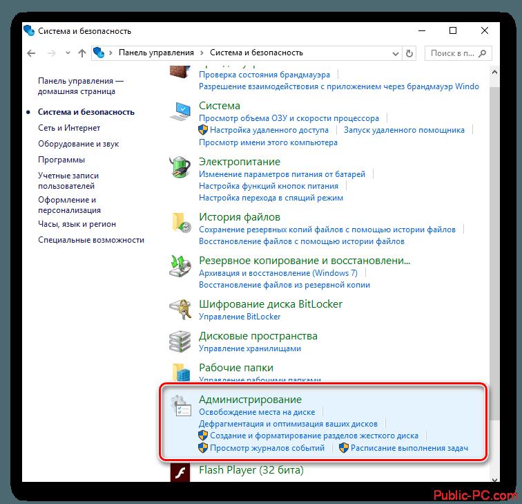 Раздел администрирование панели управления в Windows-10