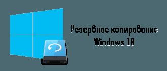 Резервное копирование Windows-10