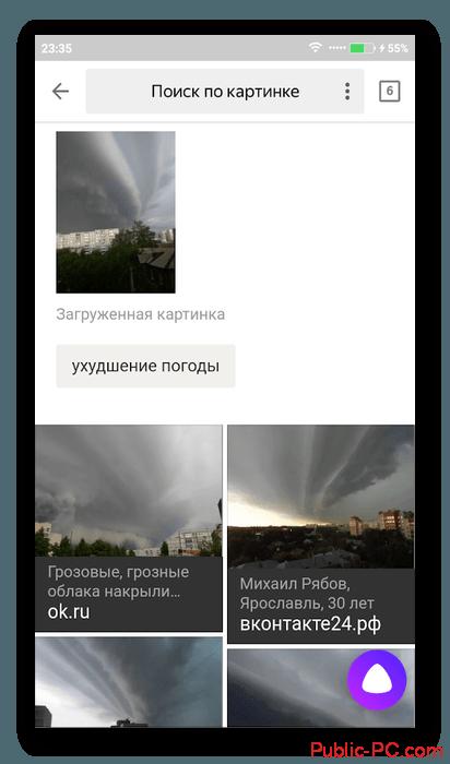 Результаты поиска по картинке в Яндекс