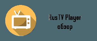 RusTV-Player обзор