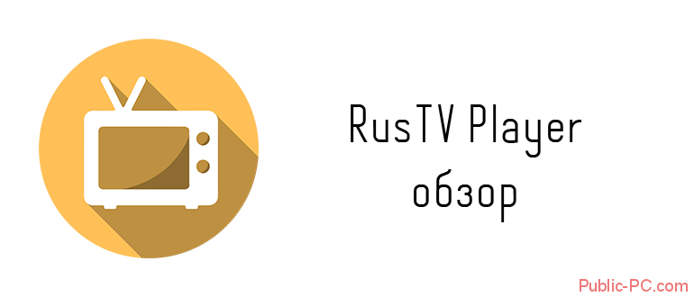 RusTV-Player обзор