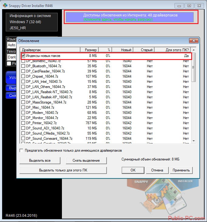 Скачивание актуальных драйверов в Snappy-Driver-Installer