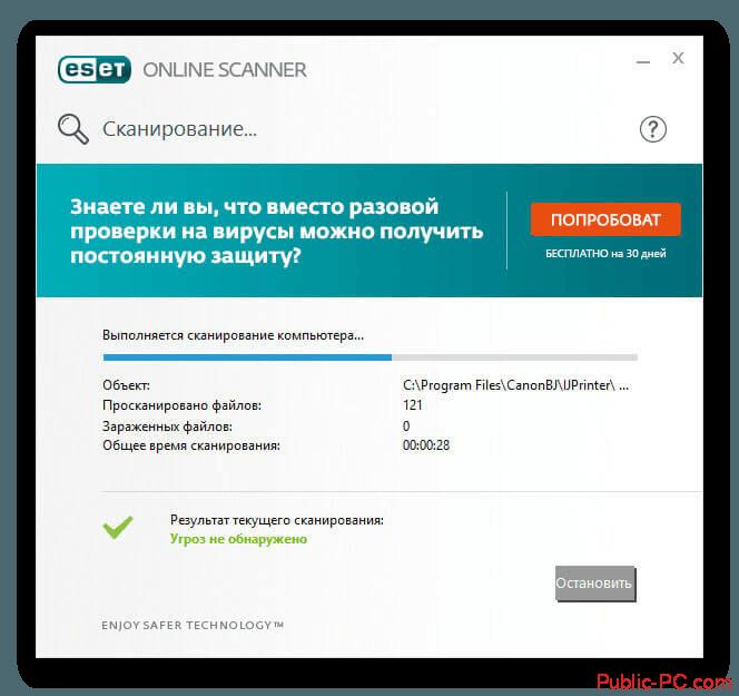 Сканирование на вирусы в ESET-Online-Scanner