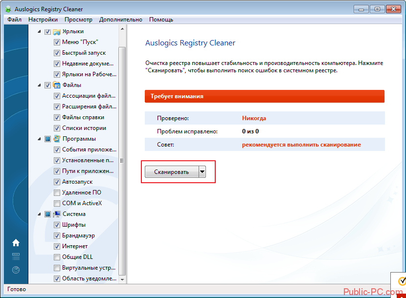 Сканирование в программе Auslogics-Registry-Cleaner