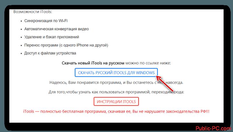 Скачать последнюю версию iTools с официального сайта