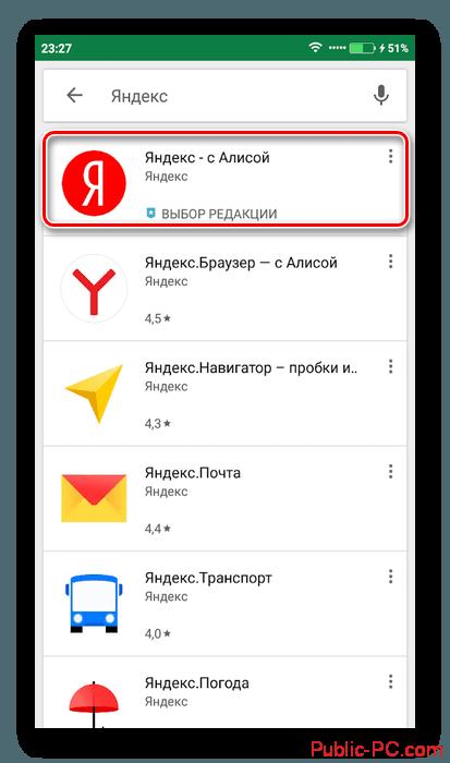 Скачивание Яндекса с Алисой в Play-Market