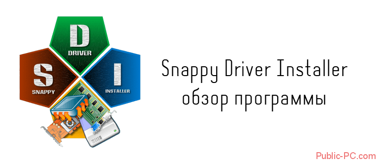 Snappy-Driver-Installer обзор программы