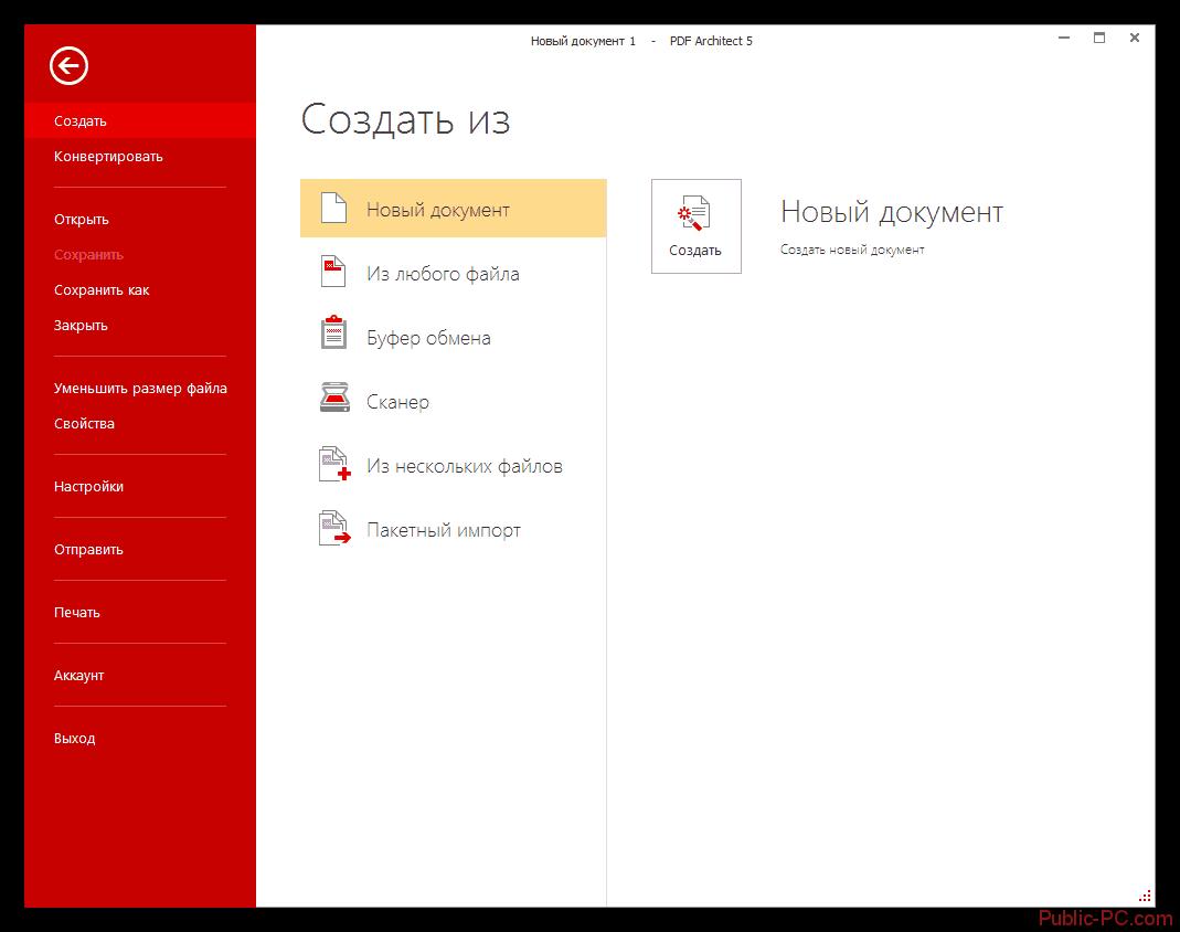 Создание нового документа в программе PDF-Creator