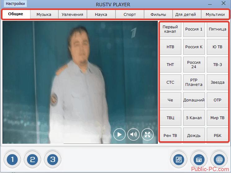 Список каналов RusTVPlayer