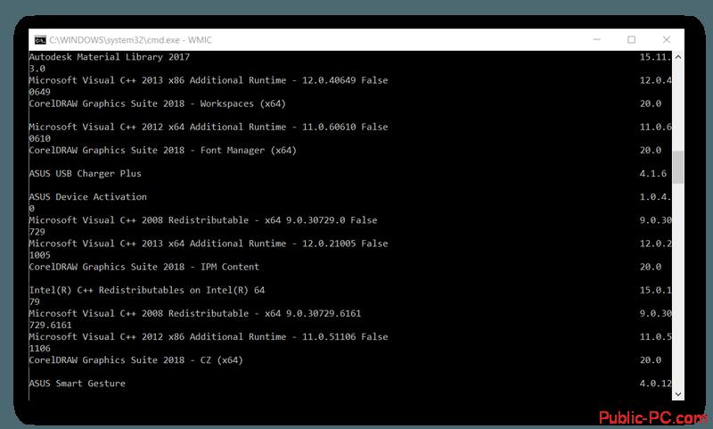 Список установленных на компьютере программ в командной строке