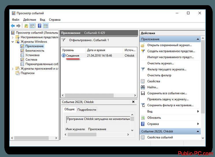 Сведенья о проверки диска через CHKDSK