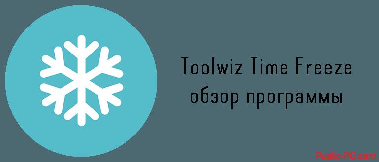 Toolwiz-Time-Freeze обзор программы