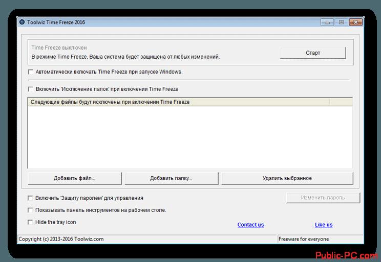 Toolwiz-Time-Freeze с интерфейсом на русском языке