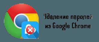 Удаление паролей из Google-Chrome