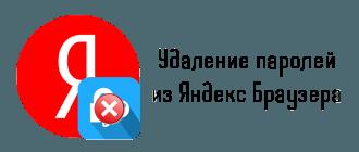 Удаление паролей из Яндекс Браузера