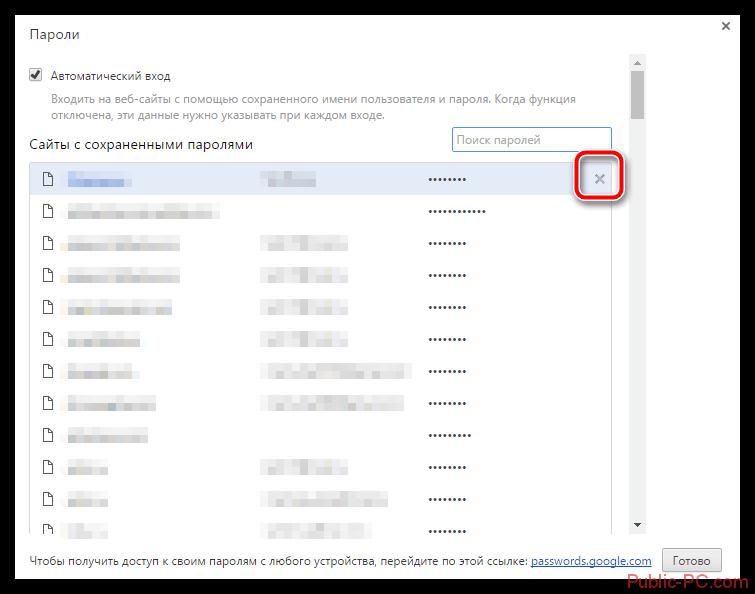 Удаление пароля из памяти Google-Chrome