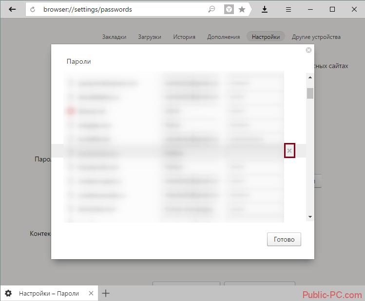 Удаление пароля в Яндекс Браузере