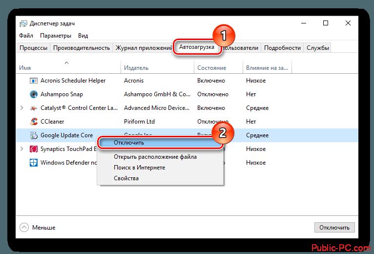 Удаление приложения из автозагрузки с помощью диспетчера задач в Виндовс 10