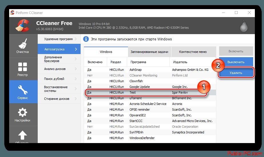Удаление приложения из автозагрузки с помощью CCleaner в Windows-10