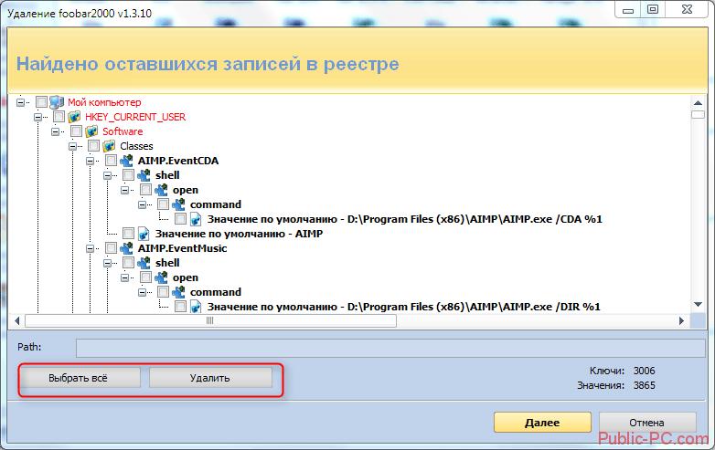 Удаление записей в реестре о программе в Revo-Uninstaller
