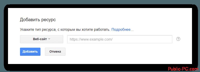Указание данных сайта при добавлении в Google
