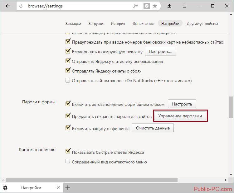 Управление паролями в Яндекс Браузере