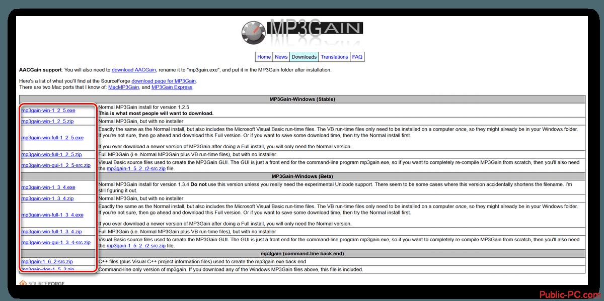 Версии MP3Gain для скачивания с официального сайта
