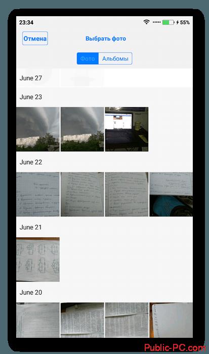 Выбор фотографии для поиска в Яндекс
