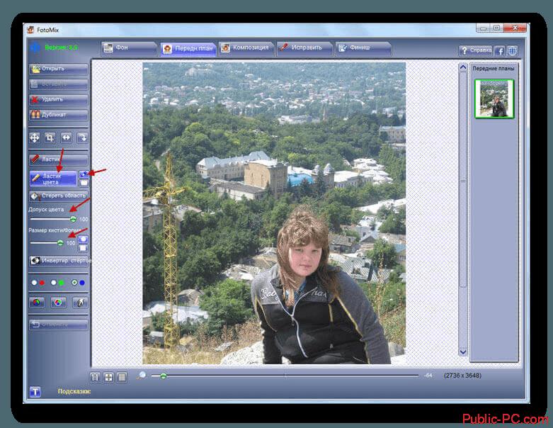 Выбор ластика и настройка его параметров в FotoMix