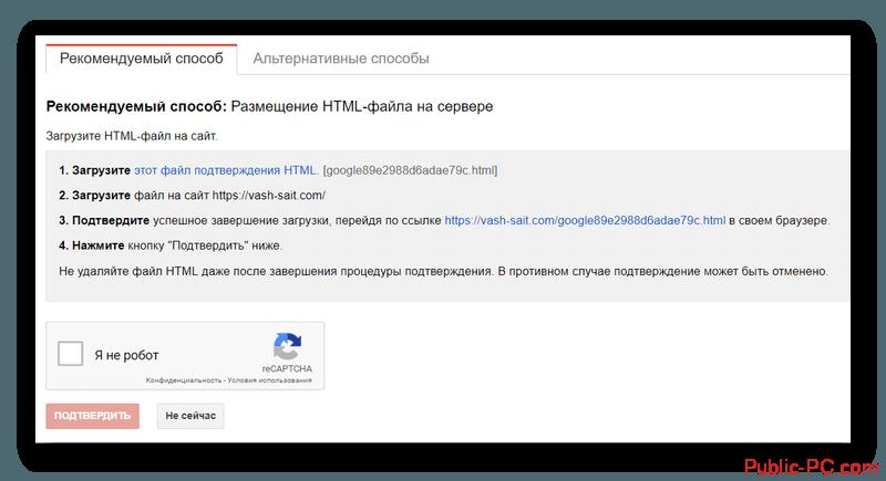 Выбор способа подтверждения прав при добавлении сайта в Google