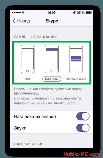 Выбор варианта уведомлений от приложений на iPhone
