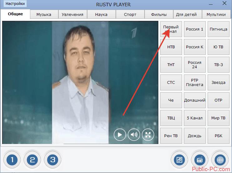 Воспроизведение контента RusTVPlayer