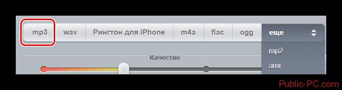 Выбор формата файла после преобразования на online-audio-converter.com