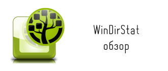 WinDirStat обзор программы