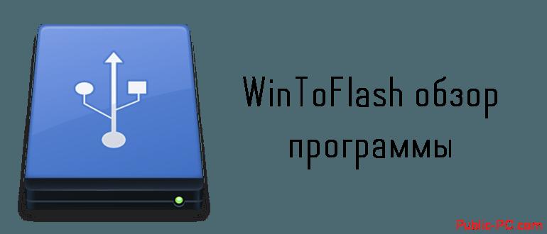 WinToFlash обзор программы