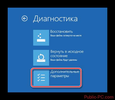 Windows-8 диагностика