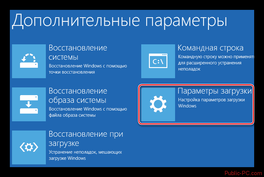 Windows-8 дополнительные параметры
