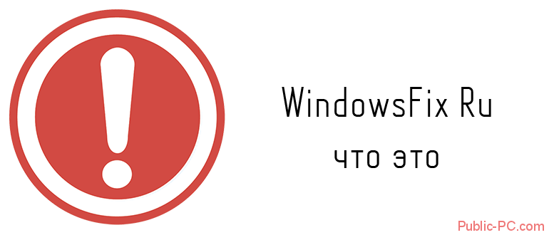 WindowsFix-Ru что это