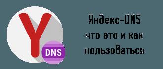 Yandex-DNS что это и как пользоваться