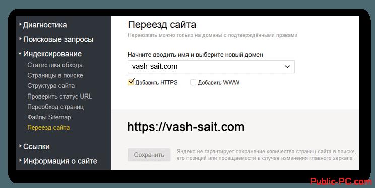 Замена адреса в Яндекс Вебмастер