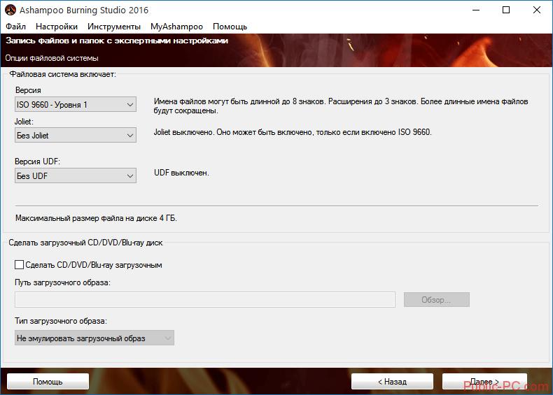 Запись файлов на диск с расширенными настройками в Ashampoo-Burning-Studio