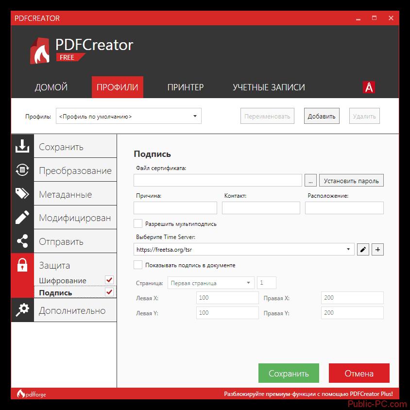 Защита документа в программе PDF-Creator